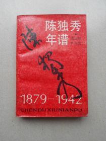 陈独秀年谱:1879—1942 责任编辑郝盛潮签名赠送本