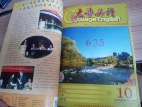 大学英语  2007年第7-12期(6期) 合订本