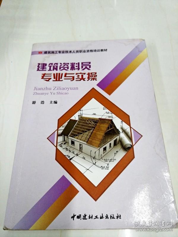 技术资格�y.i_i232967 建筑资料员专业与实操--建筑施工专业技术人员职业资格培训