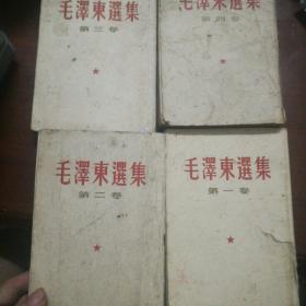 毛泽东选集(一,二,三,四)坚版(1960.1961年出