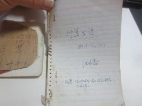 公路建设专家 抗美援越日记一册,1966年--1988年小记录本22册,笔记3册及证件