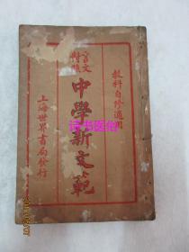 言文对照 中学新文范 上、下册(教科自修适用)——上海世界书局民国19年第十版