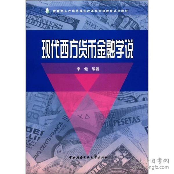 教育部人才培养模式改革和开放教育试点教材:现代西方货币金融学说