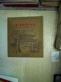 荔湾红色印记