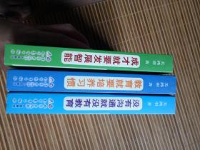 国家重点课题研究成果 操作性家庭教育丛书 没有沟通就没有教育 教育就要培养习惯 成才就要发展智能3册合售