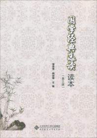 JY正版国学经典选读读本