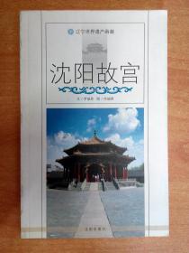 沈阳故宫(辽宁世界遗产画廊)