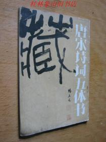唐宋诗词五体书 /杨玉光