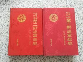 中国人民解放军第二野战军战史 第一、二卷   抗日战争时期、解放战争时期   两本合售   精装本
