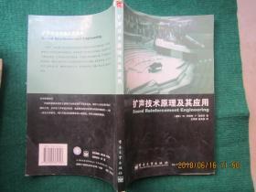 扩声技术原理及其应用 2003年一版一印