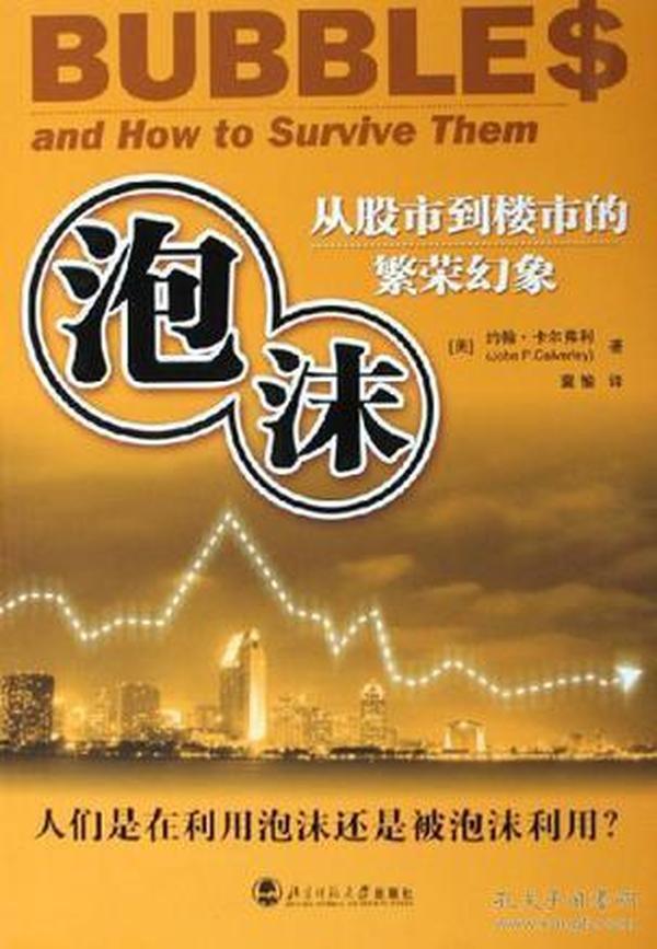 泡沫:从股市到楼市的繁荣幻象