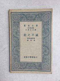 能之不灭(民国26年初版)