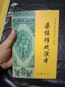 绝版 资料书 ---  只印刷 700册《桑植傩戏演本》(湖南省少数民族古籍丛书)