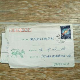 贴国际空间年邮票实寄封 内有信件