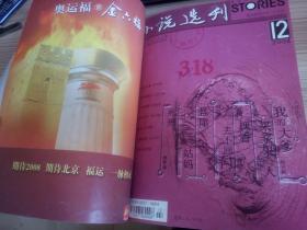 小说选刊   2004年第10-12期(3期) 合订本