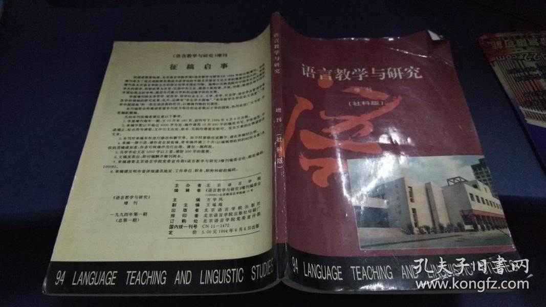 语言教学与研究 增刊(社科版创刊大号)