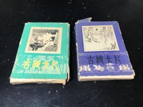 古诗卡片(小学五年级上)(四年级下)合售(各20张)