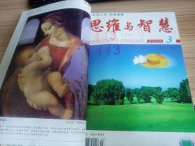 思维与智慧   2006年第1-6期(6期) 合订本