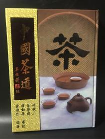 中囯茶道(1983年版)