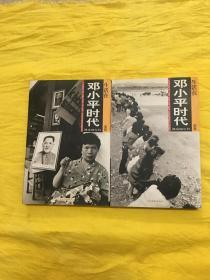 生活在邓小平时代:视觉80年代、视觉90年代(上下册)全新书