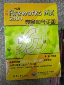 特价!中文版Fireworks MX2004完全自学手册9787801724991