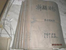 新疆日报1976年第1--12月缺1、2月份 合订本
