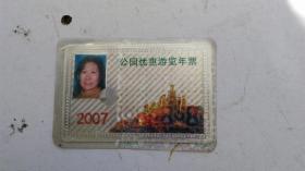 2007年  公园优惠游览年票   北京市