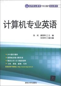 """高等职业教育""""十二五""""规划教材:计算机专业英语"""