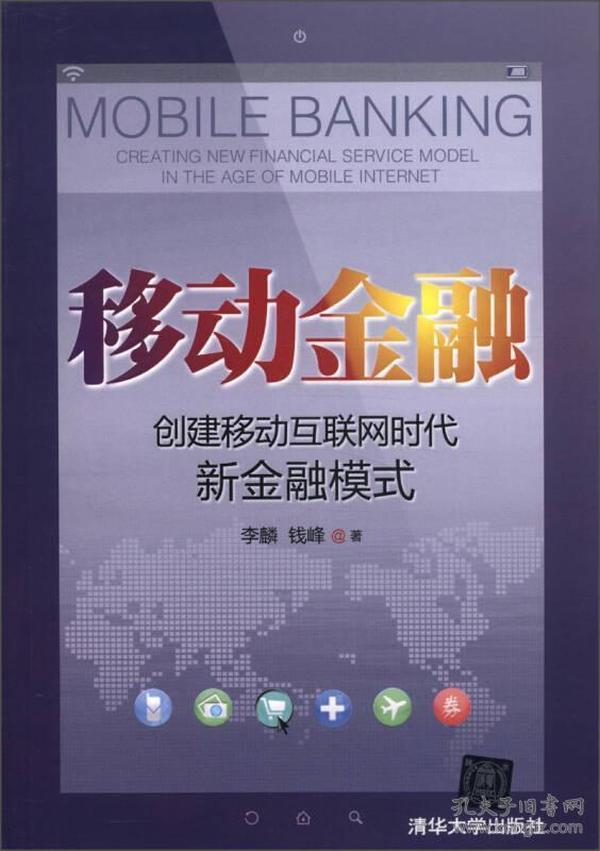 移动金融:创建移动互联网时代新金融模式