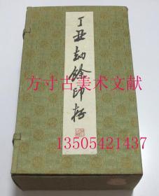丁丑劫余印存 上下  上海书店函套限量250套版第16号  1985年1版1印 未翻阅近全新