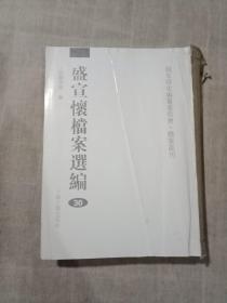 珍档秘史——盛宣怀档案选编(第30期【未装封面】。