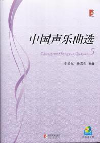 中国声乐选曲5(附CD1张)