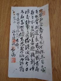 民国日本(葫芦图)笺纸书信一张,【野田勘(号醒石)】书写,贺【吉田菊雄翁】古稀