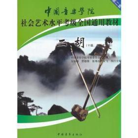 中国音乐学院社会艺术水平考级全国通用教材:二胡(10级、表演文凭级)