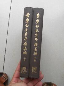 精装本(黄膺白先生年谱长编)上下册 原版书
