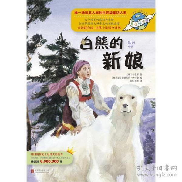 童话联合国系列之028:白熊的新娘