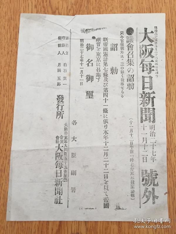 1894年11月12日【大坂朝日新闻 号外】:天皇议会召集的诏勅,宪法第7条和第41条相关的议会