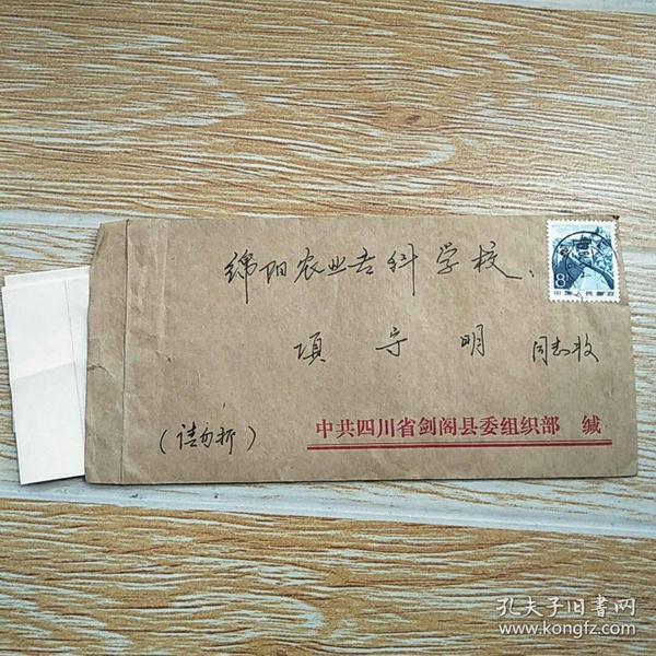 贴长城邮票实寄封/ 内有信件