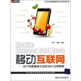 9787302251408移动互联网 专著 Mobile internet gold rush 2011年最值得关注的100个应用程序 郑兰