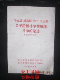 【红色收藏】1976年版:马克思 恩格斯 列宁 毛主席 关于阶级斗争和路线斗争的论述