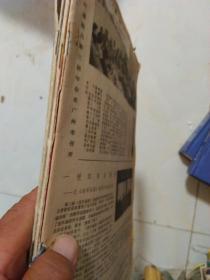连环画报1989年1.2.3期