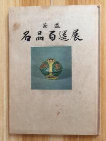 1968年日本大塚巧艺社精印《茶道 名品百选展》一册 精选古今秘藏名品图片100幅