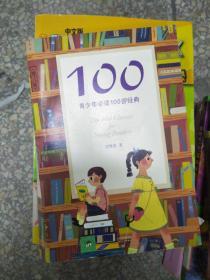 特价!100:青少年必读100部经典9787201124773