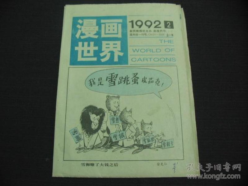 漫画世界(1992-2)总第151期