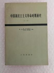 中国新民主主义革命时期通史(初稿) 第三卷