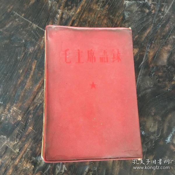 日文版毛主席语录 林题 毛像 1966年