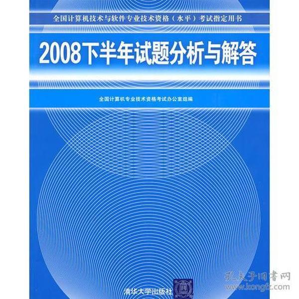 【年末清仓】2008下半年试题分析与解答(全国计算机技术与软件专业技术资格(水平)考试指定用书)