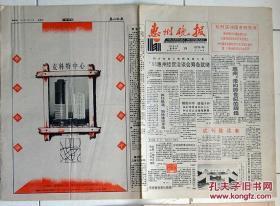 8992惠州晚报930701创刊号