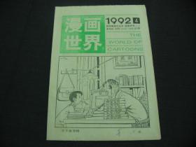 漫画世界(1992-4)总第153期