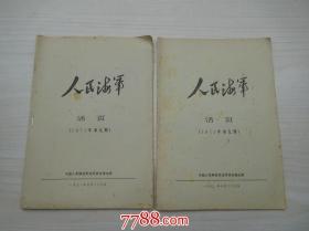 人民海军 活页 (1971年第九期)